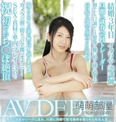 《宅宅AVDay》2016年7月份AV女优出道完整版